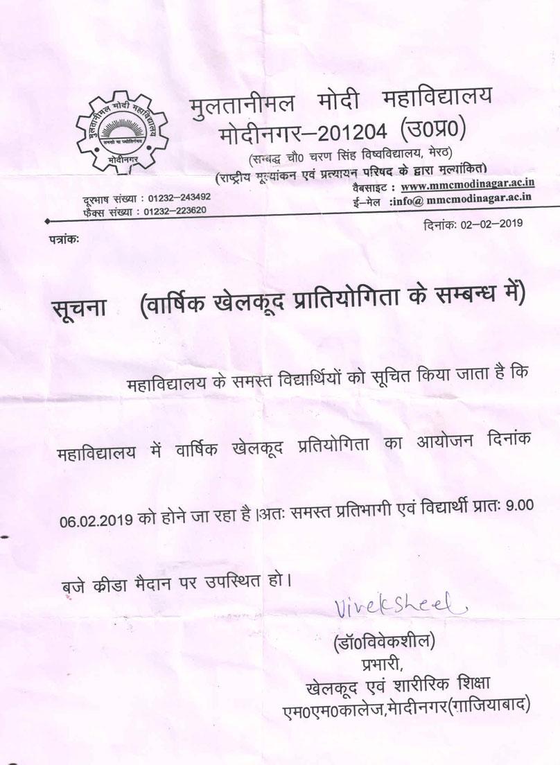 Welcome To :: Multanimal Modi College